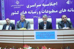 با حضور وزیر فرهنگ و ارشاد اسلامی: اجلاسیه سراسری خانه های مطبوعات در ساری آغاز بکار کرد