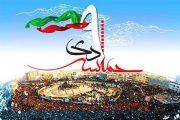 آئین گرامیداشت ۹ دی به عنوان روز بصیرت در مازندران برگزار شد