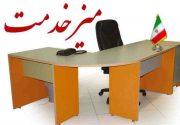 افتتاح میز خدمت الکترونیکی درآبفاشهری مازندران