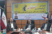 رئیس دانشگاه علوم پزشکی مازندران:مشارکت چهار هزار سنجش گر در طرح بسیج ملی فشار خون