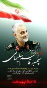پیام تسلیت مدیر کل آموزش و پرورش مازندران به مناسبت شهادت سردار سلیمانی