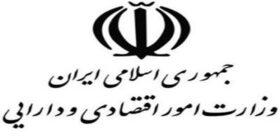 انتخاب وزارت امور اقتصادی و دارایی به عنوان دستگاه برگزیده در جشنواره شهید رجایی
